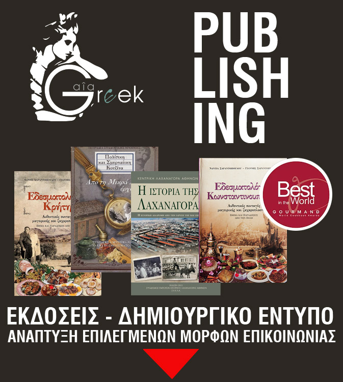 GREEKGAIA-PUBLISHING
