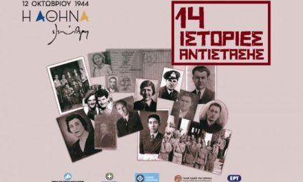 12 Οκτωβρίου 1944 – 14 ιστορίες Αντίστασης